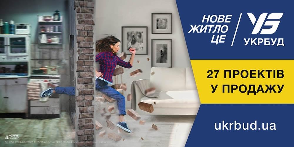 Украинская государственная строительная корпорация УКРБУД